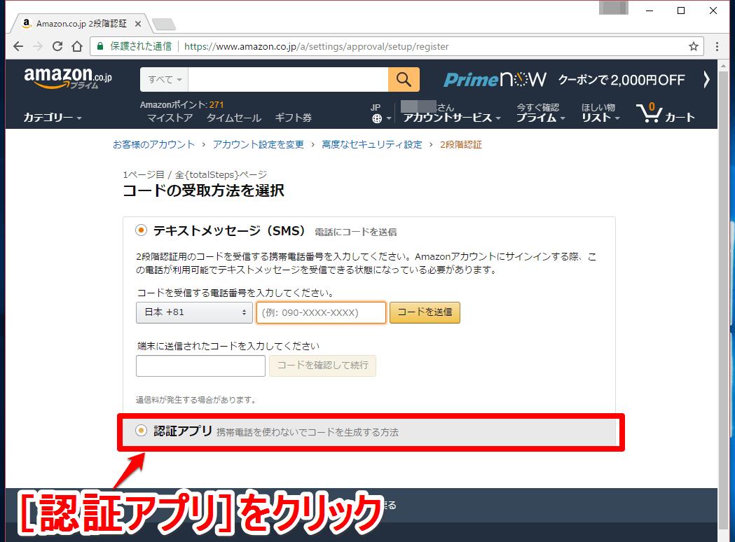 アマゾンの[コードの受取方法を選択]画面