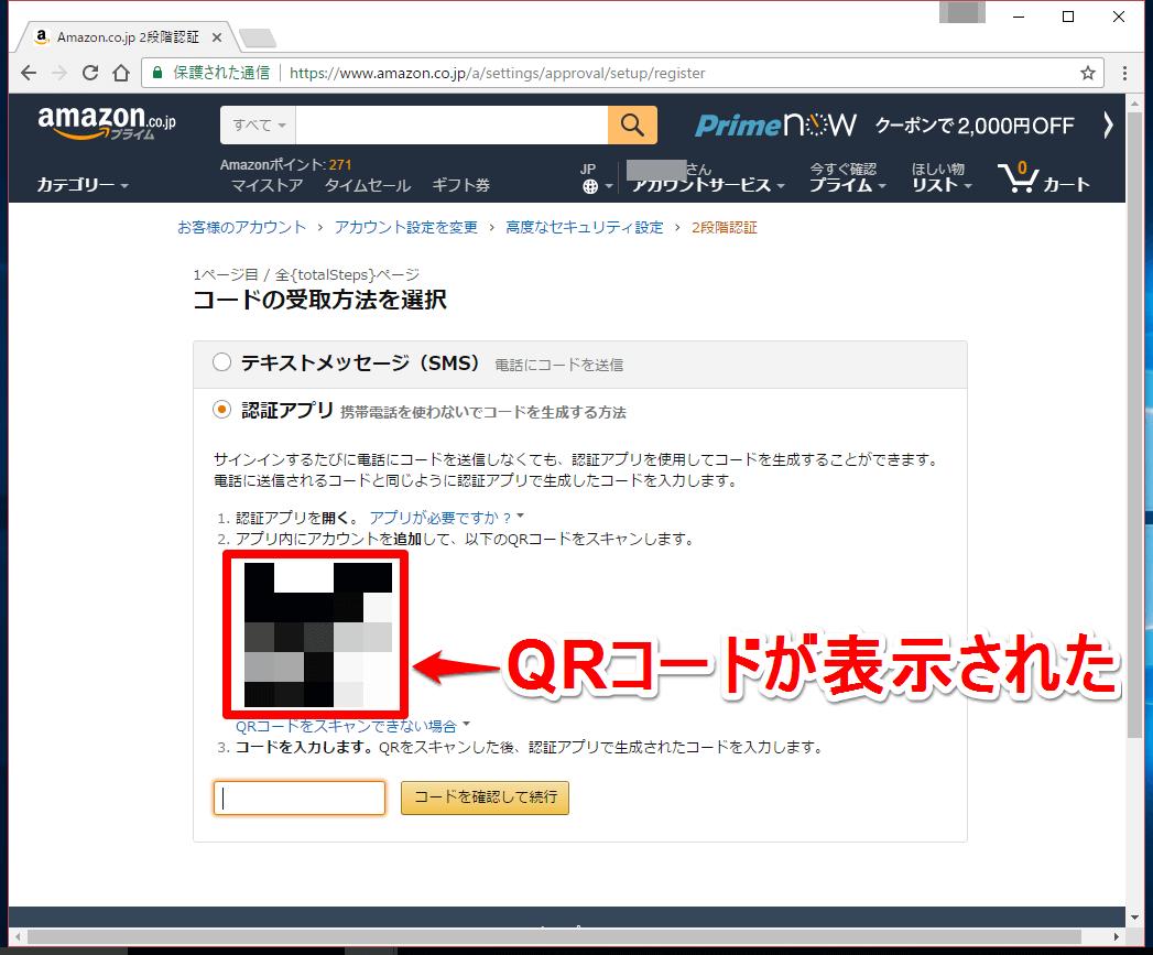 アマゾンのQRコード画面