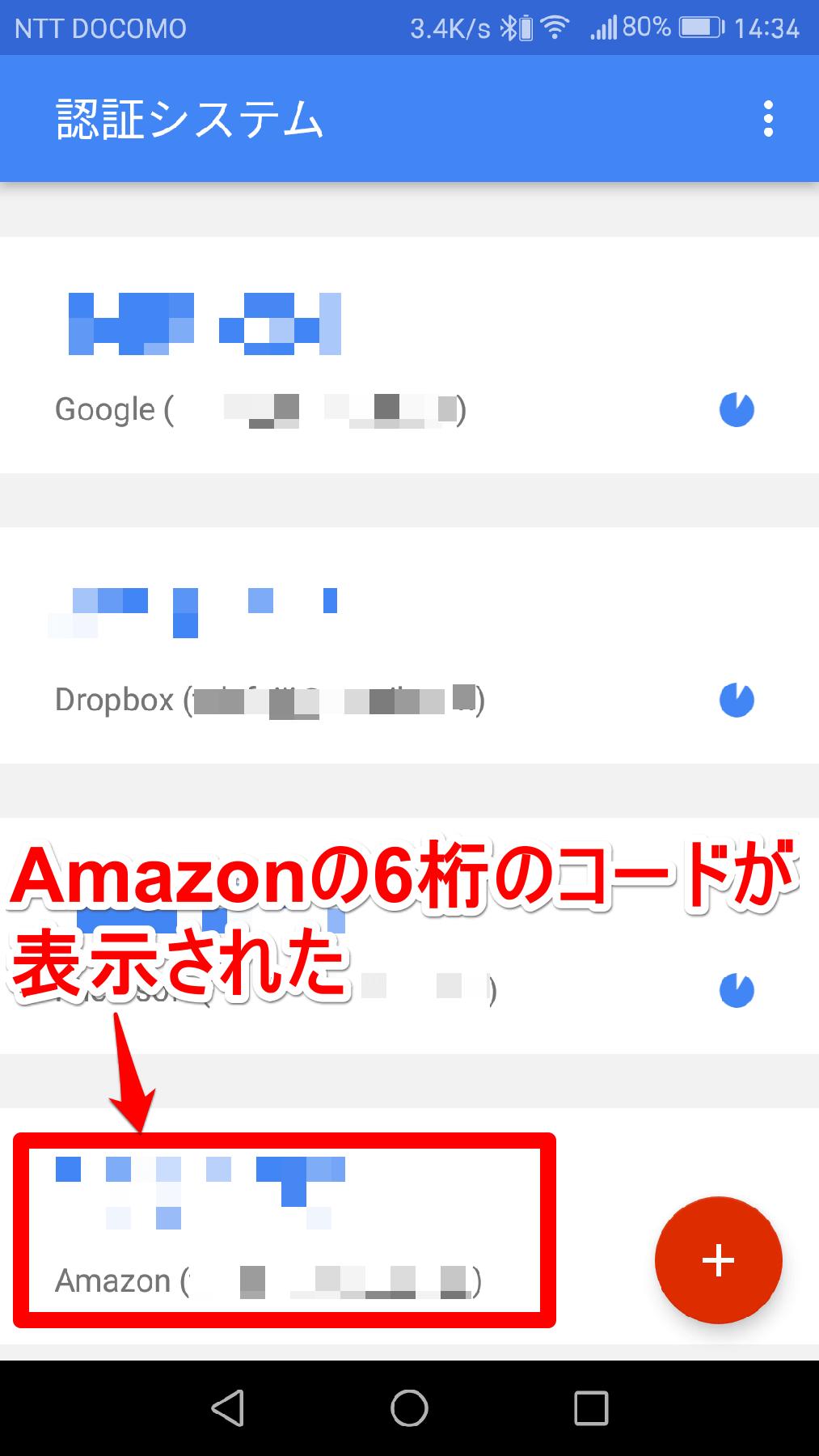 グーグルの二段階認証ページの6桁コード表示画面