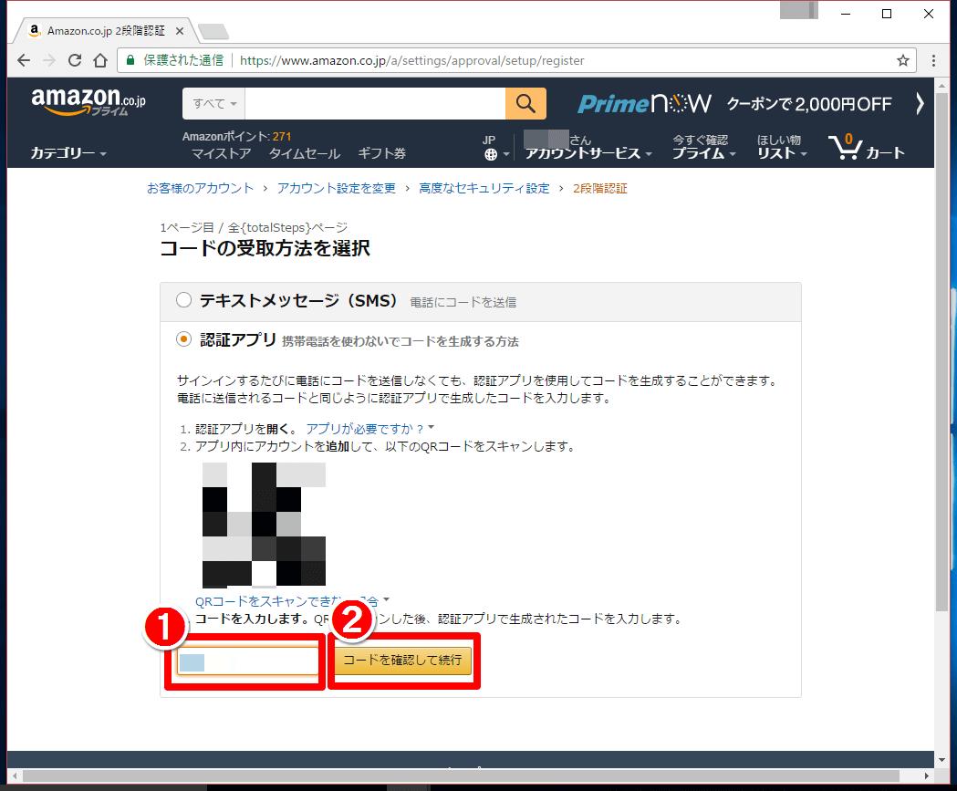 アマゾンのページに6桁のコードを入力する画面