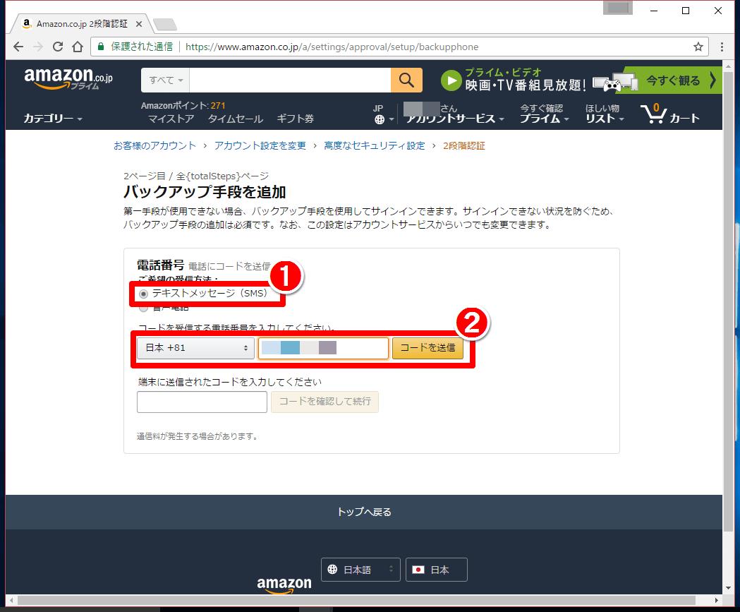 アマゾンの[バックアップ手段を追加]画面