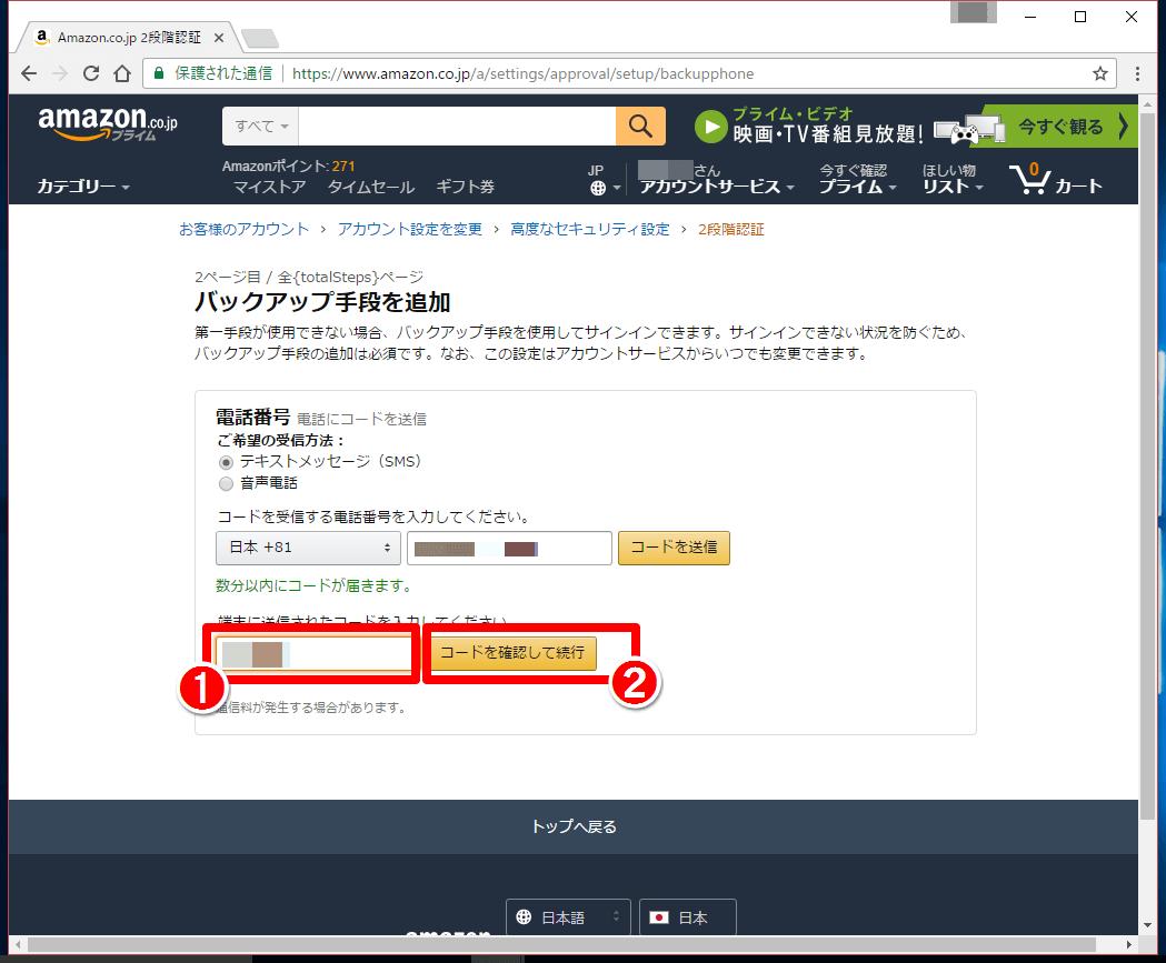 アマゾンの[バックアップ手段を追加]画面その2