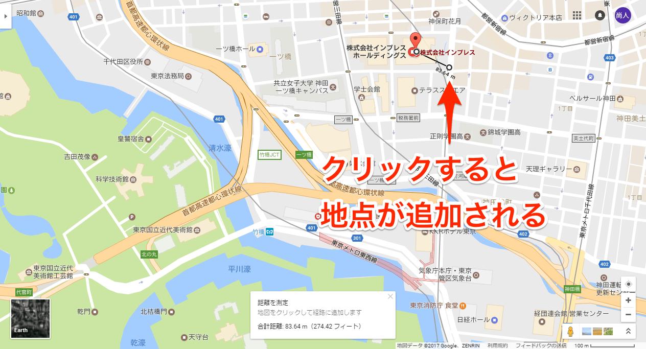 Googleマップ:直線距離を測定する