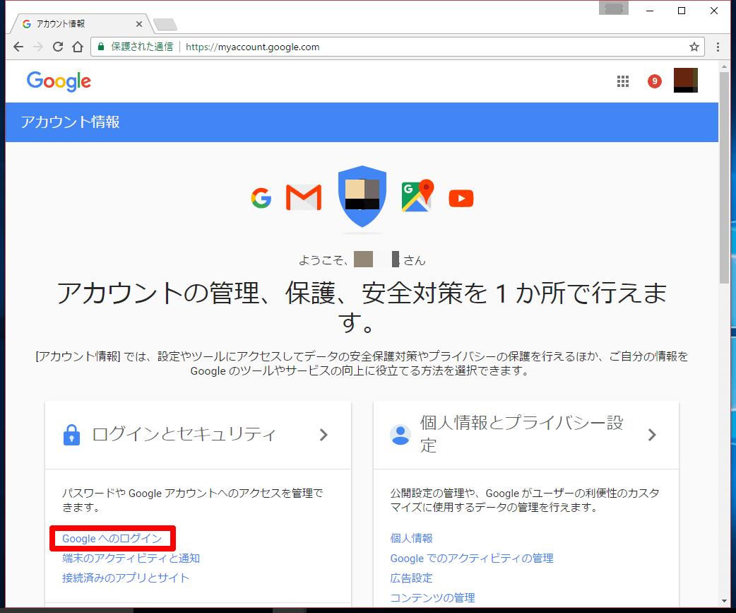 Googleの[マイアカウント]ページ