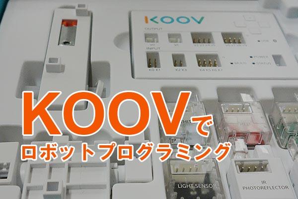 ソニーのプログラミング学習キット「KOOV」でロボットを動かそう!