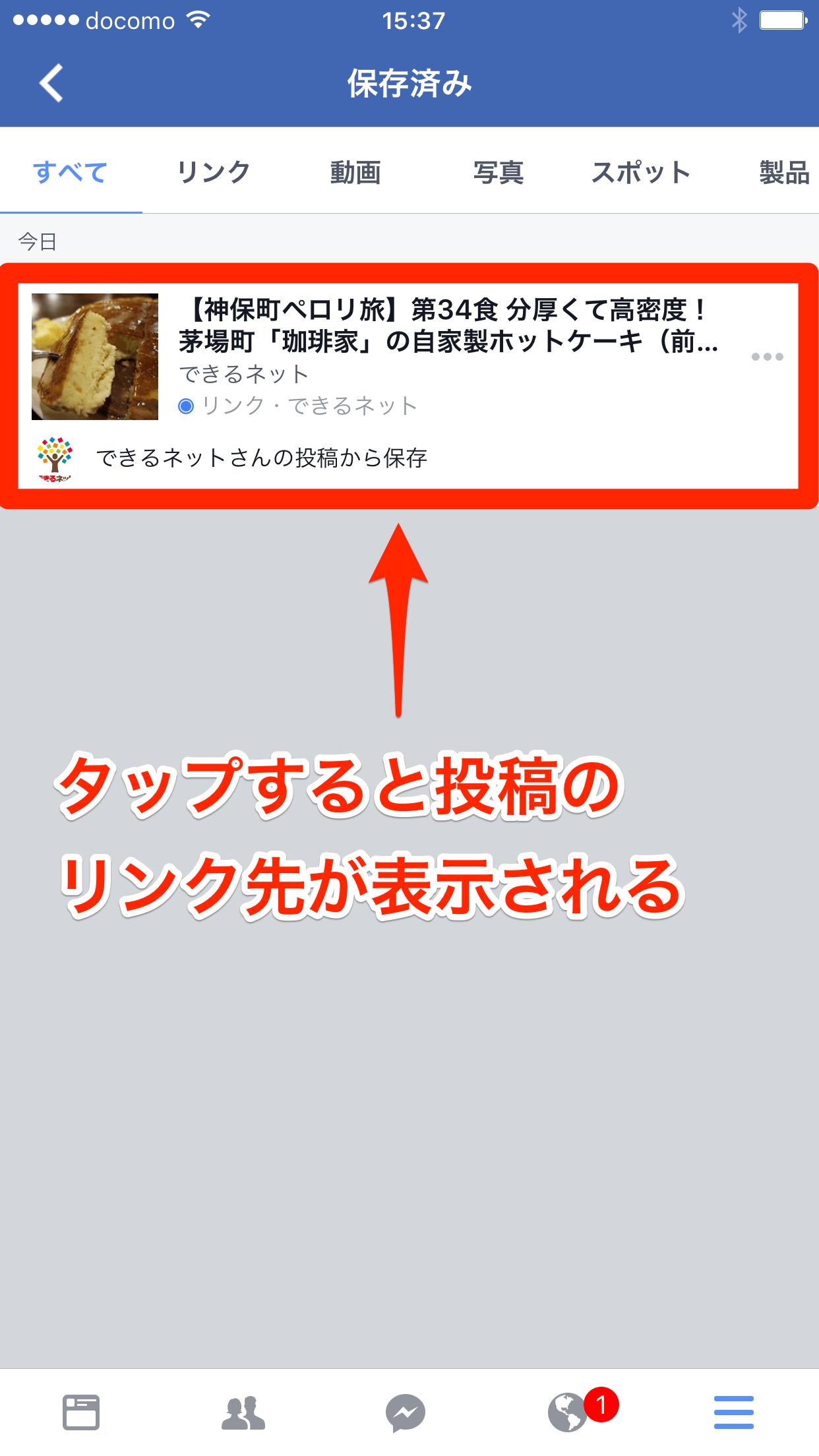 Facebook:投稿を保存する