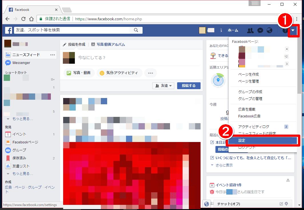 フェースブックのトップページ