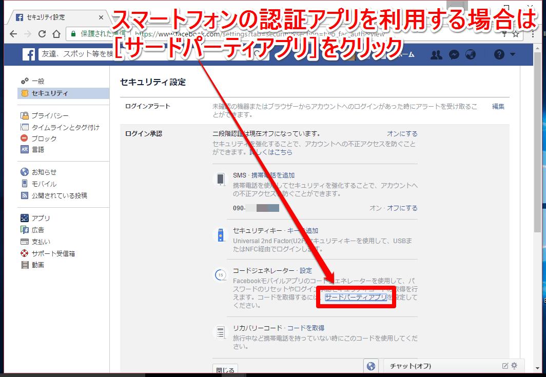 フェースブックの[セキュリティ設定]-[ログイン承認]の設定画面