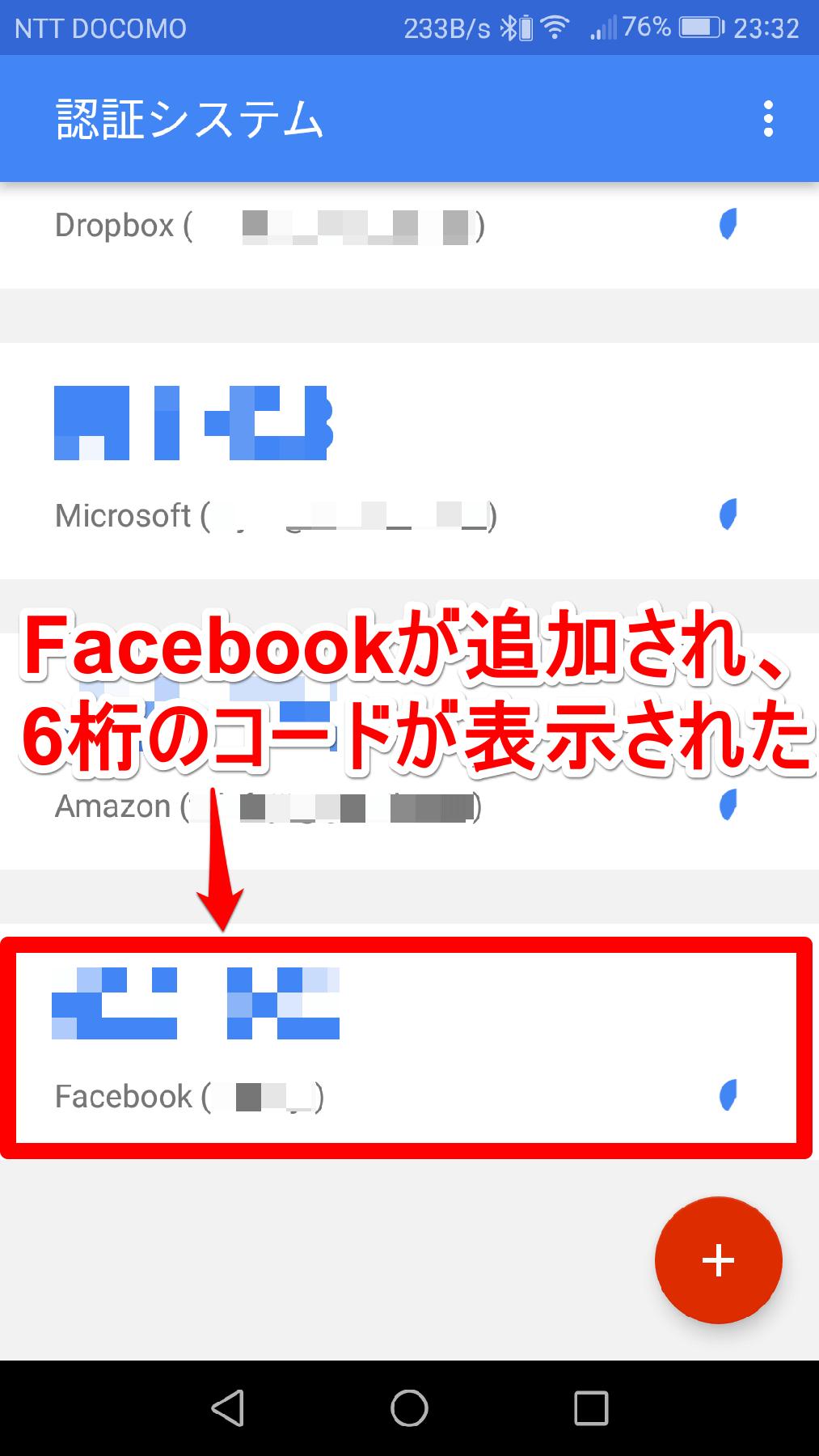 グーグル[認証システム](Google Authenticator)アプリでQRコードを読み取って6桁のコードが表示された画面
