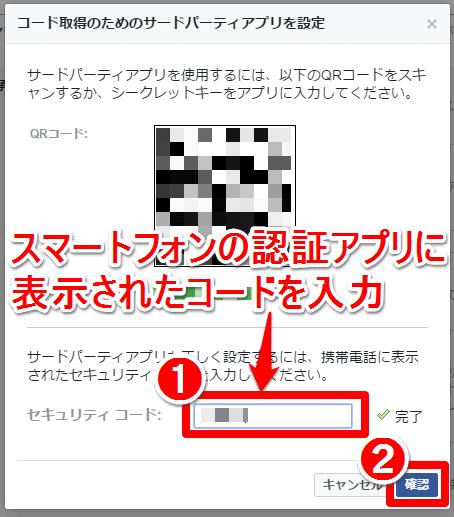 フェースブックの[コード取得のためのサードパーティアプリを設定]画面でセキュリティコードを入力した画面