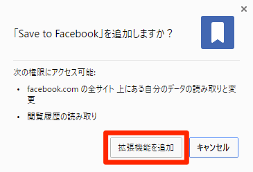 Facebook:Chrome拡張機能「Sace to Facebook」の使い方