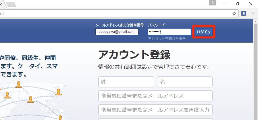 Facebook:Chrome拡張機能「Sace to Facebook」の使い方