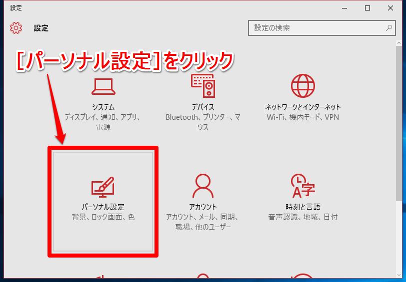ウィンドウズ10の[設定]画面