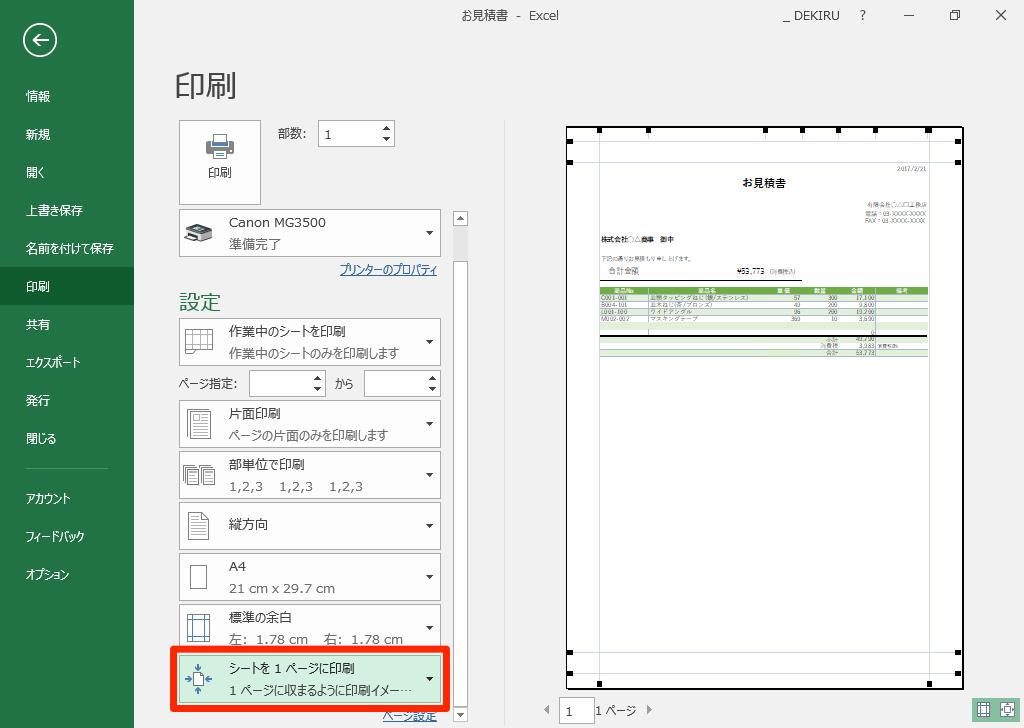 エクセル 印刷はみ出す pdf