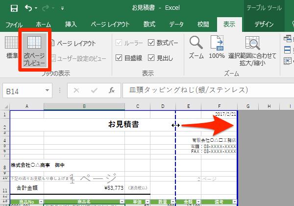 エクセル時短:セルの文字欠けを事前に確認できる[簡易印刷]