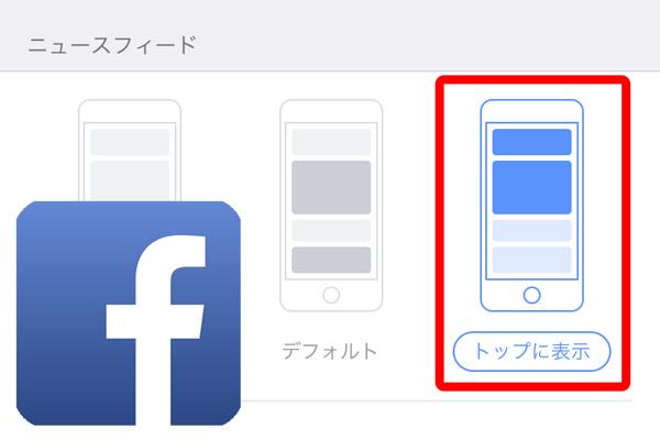 【Facebook】この人は見逃したくない! 投稿を常にトップに表示する方法