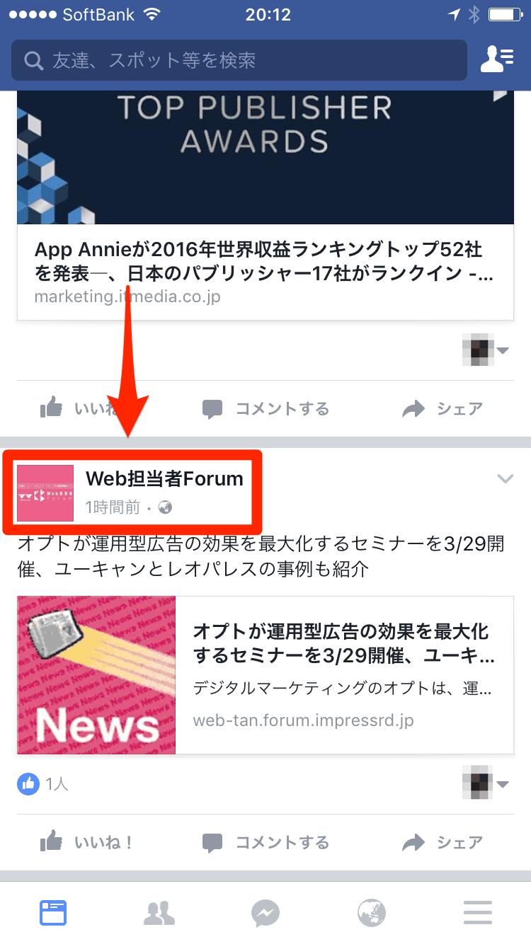 Facebook:投稿をニュースフィードのトップに表示
