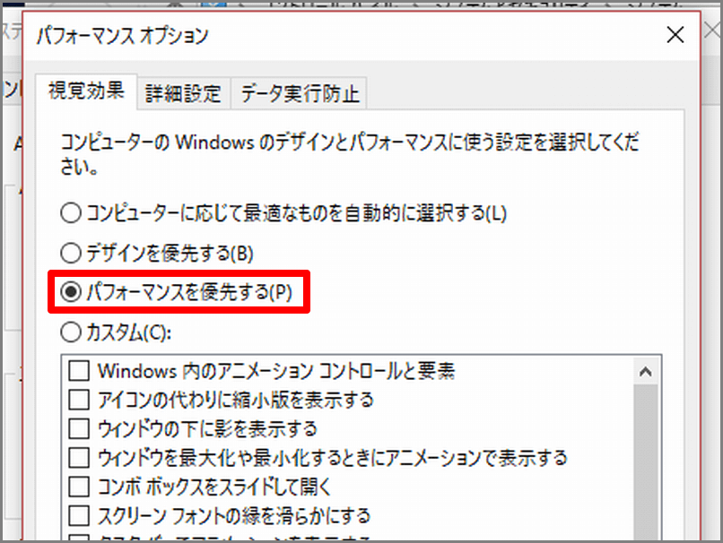 【Windows 10】パソコンを高速化する「17の設定」を1クリックで変更する方法