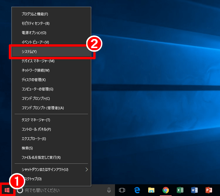 ウィンドウズ10のスタートボタンを右クリックした画面