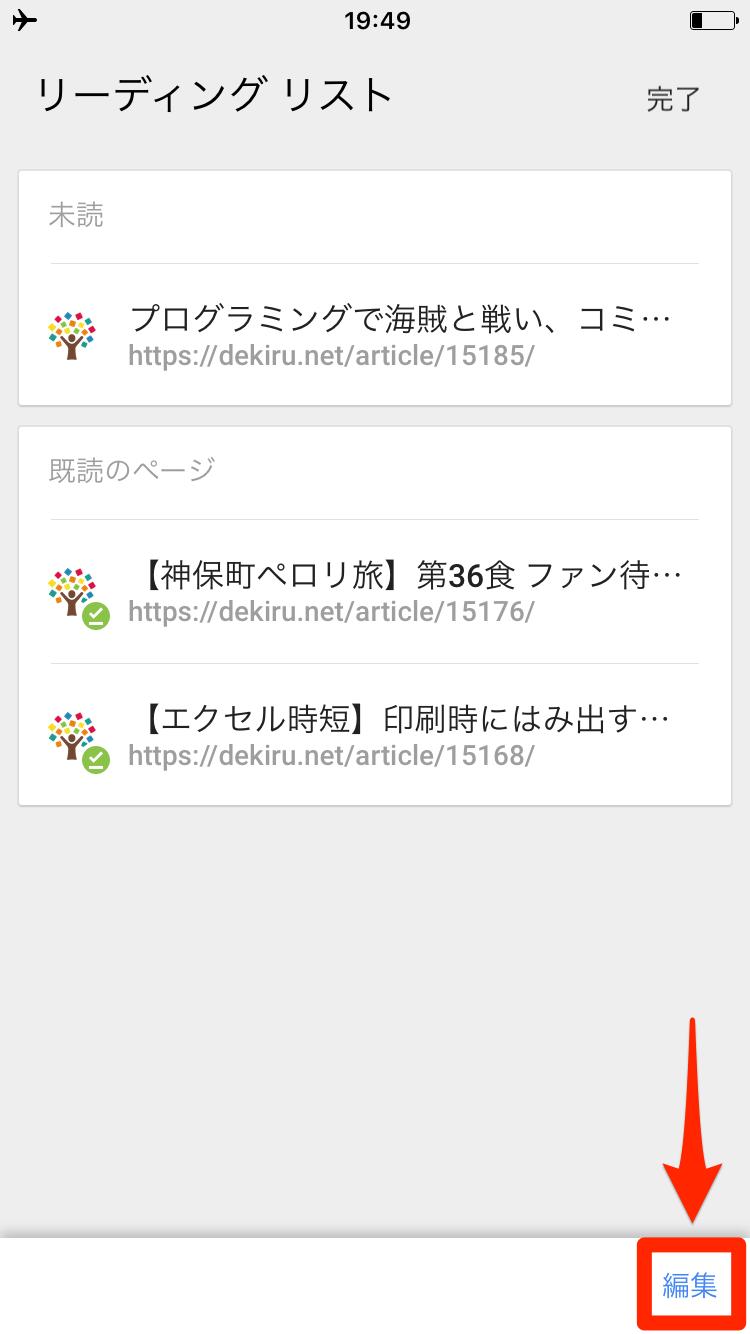 Chrome(iPhoneアプリ):リーディングリストの使い方