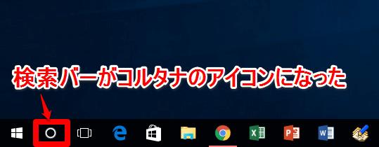 ウィンドウズ10のタスクバーにある検索ボックスがアイコン化された画面
