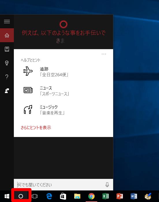 ウィンドウズ10のタスクバーにある[Cortana]アイコンをクリックした画面