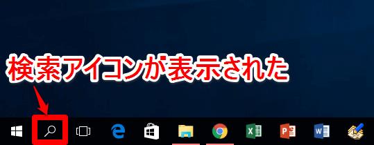 ウィンドウズ10のタスクバーに検索アイコンが表示された