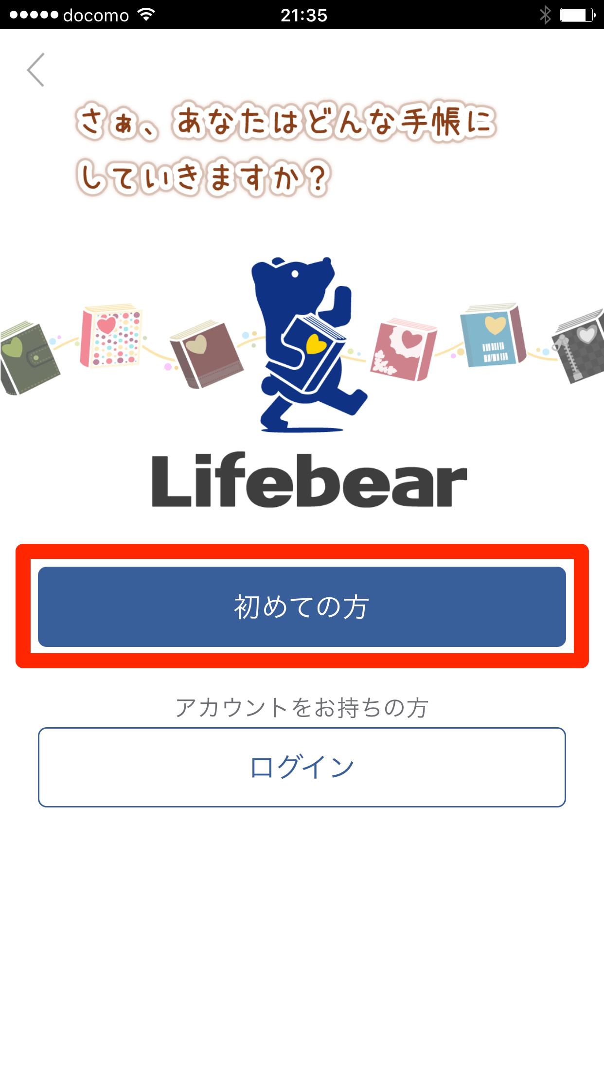 Lifebearの使い方