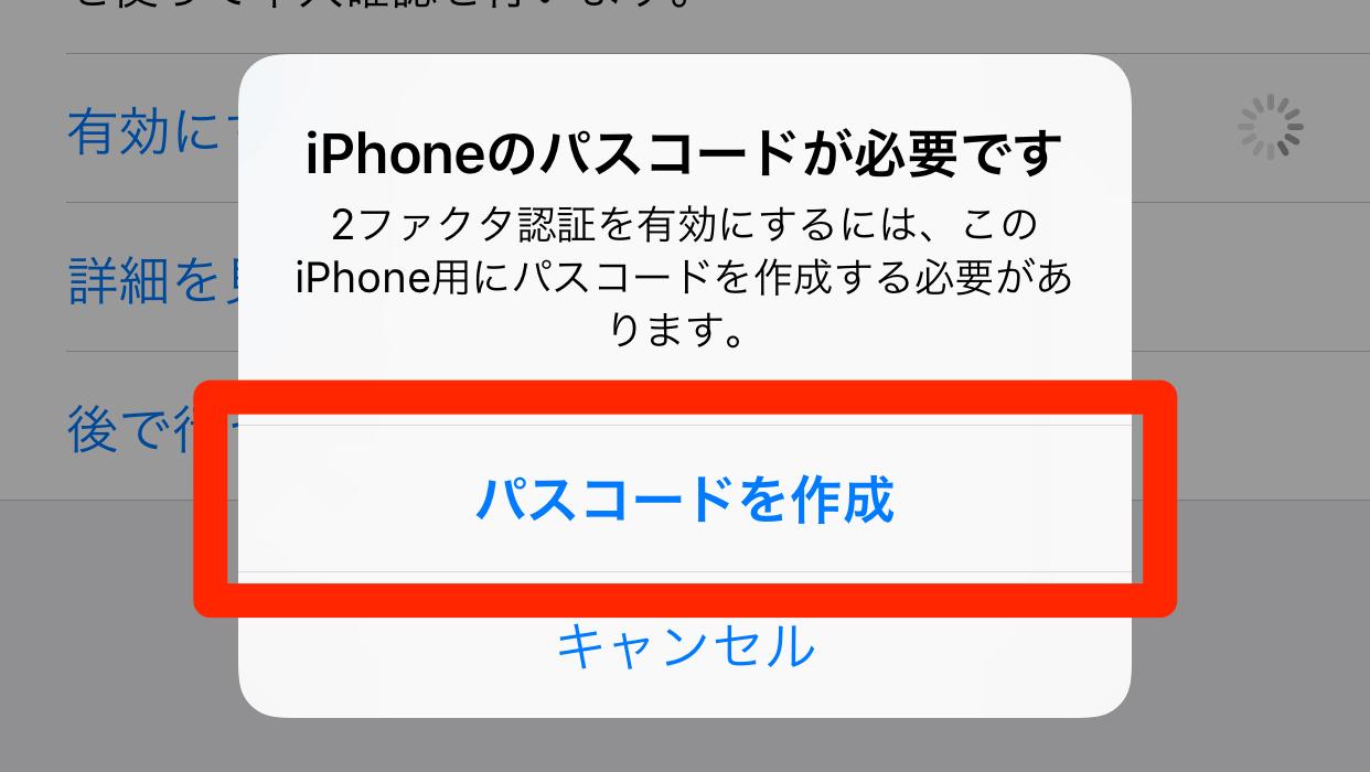 iOS 10.3:2ファクタ認証