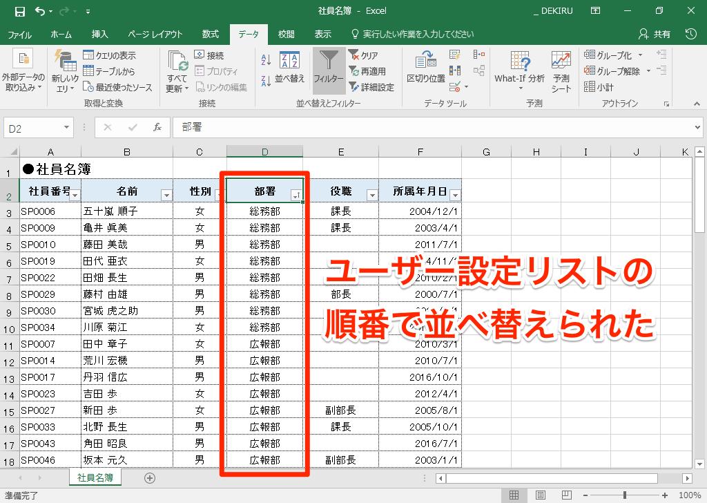 エクセル時短:指定した順番での並べ替えは「ユーザー設定リスト」で解決