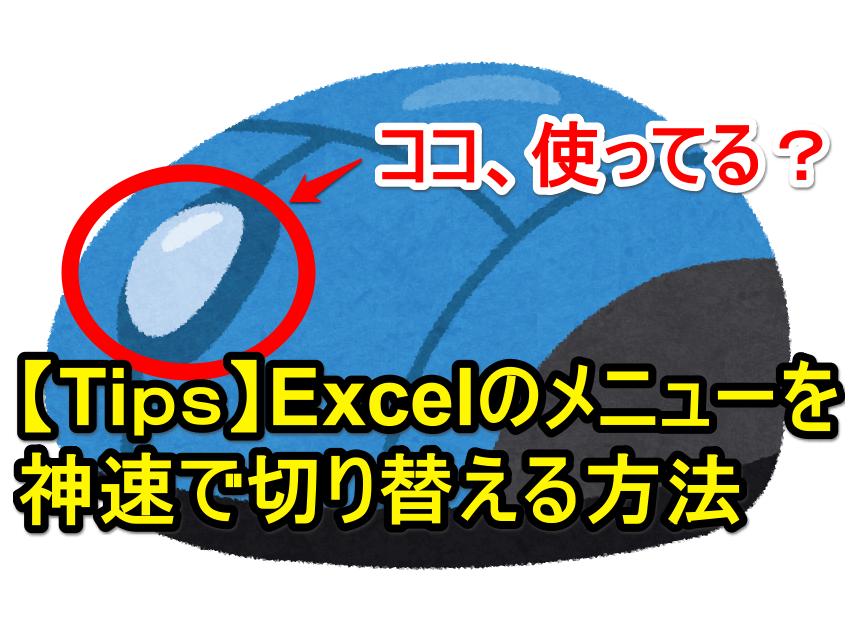 【エクセルTips】メニューの「高速切り替え」で作業効率を改善する便利ワザ