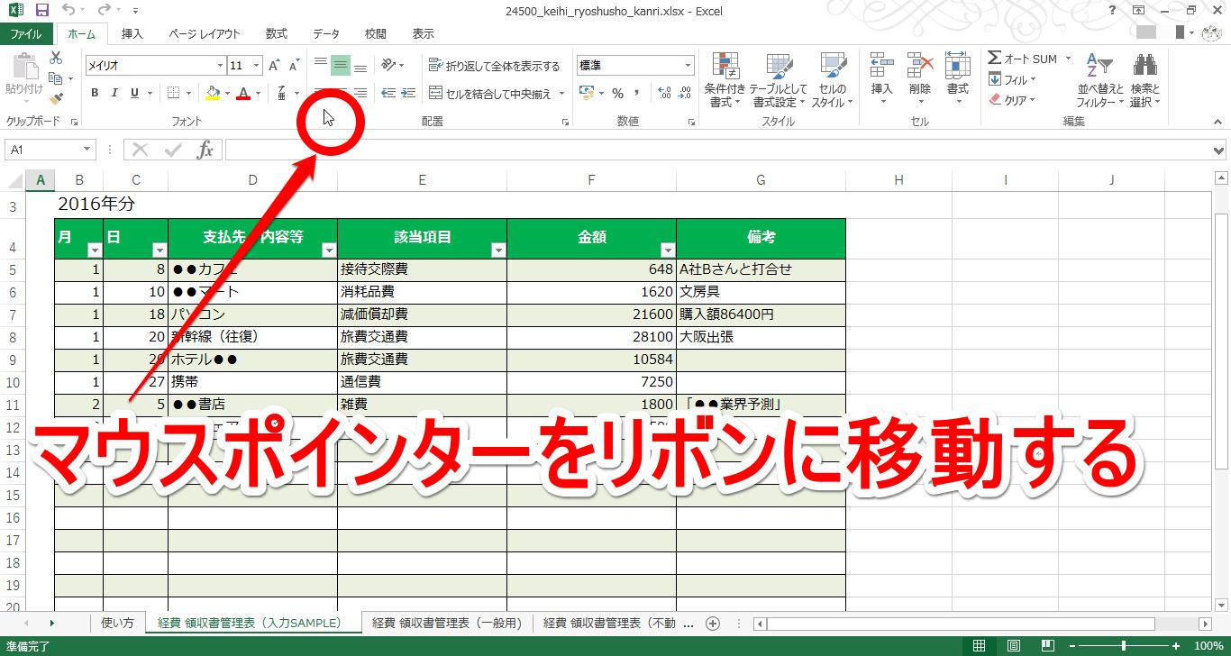Excelでマウスポインターをリボンに合わせた画面