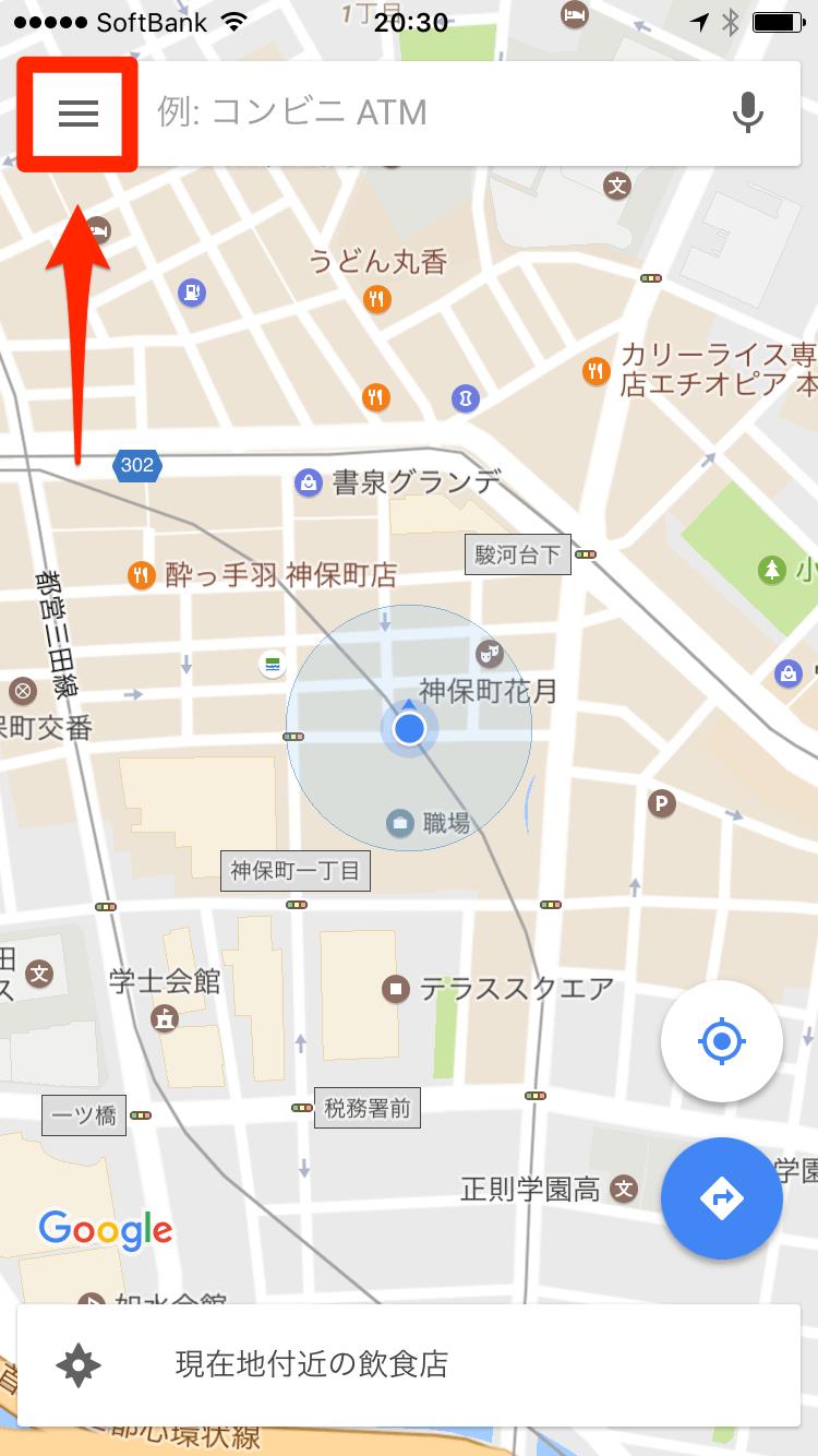 Googleマップ:現在地を共有
