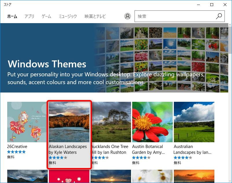 windows 10 creators updateの大幅強化された テーマ でデスクトップを