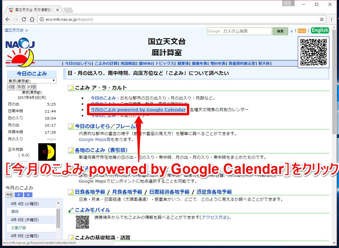 国立天文台暦計算室のウェブサイトの画面