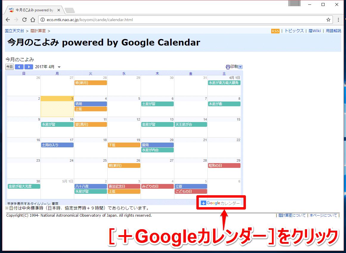 国立天文台「今月のこよみ powered by Google Calendar]のウェブページ