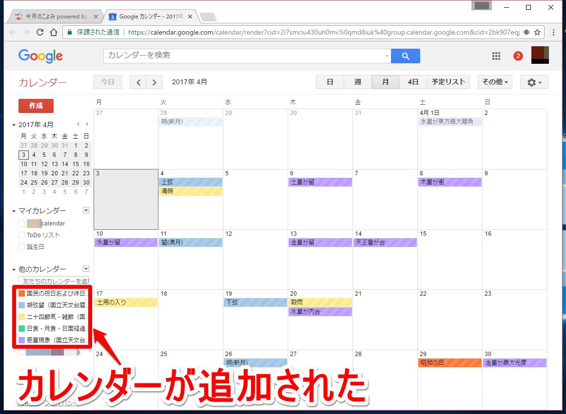 Googleカレンダーに二十四節気などのカレンダーが追加された画面