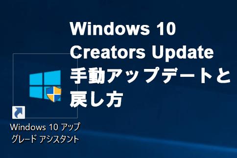 大型更新「Windows 10 Creators Update」手動アップデートの方法と戻す(ロールバック)方法