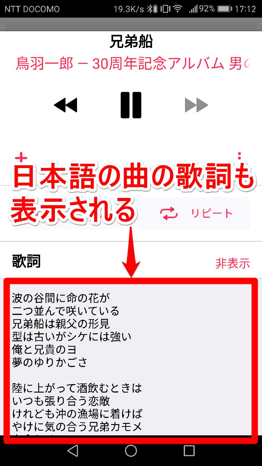 アンドロイド版アップルミュージックで日本語の歌詞が表示された画面