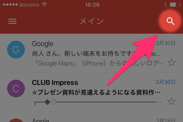 【Gmail】今こそ覚えたい「検索演算子」3選。スマホでも狙ったメールがすぐに見つかる!