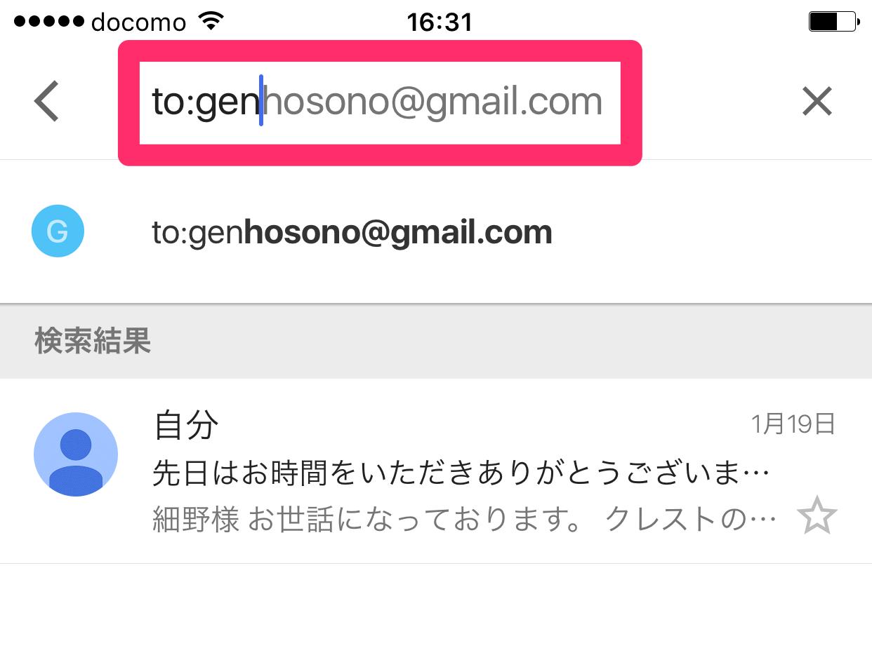 Gmailの検索演算子3選