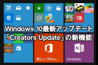 すぐ使いたい! Windows 10 Creators Updateの新機能5つ