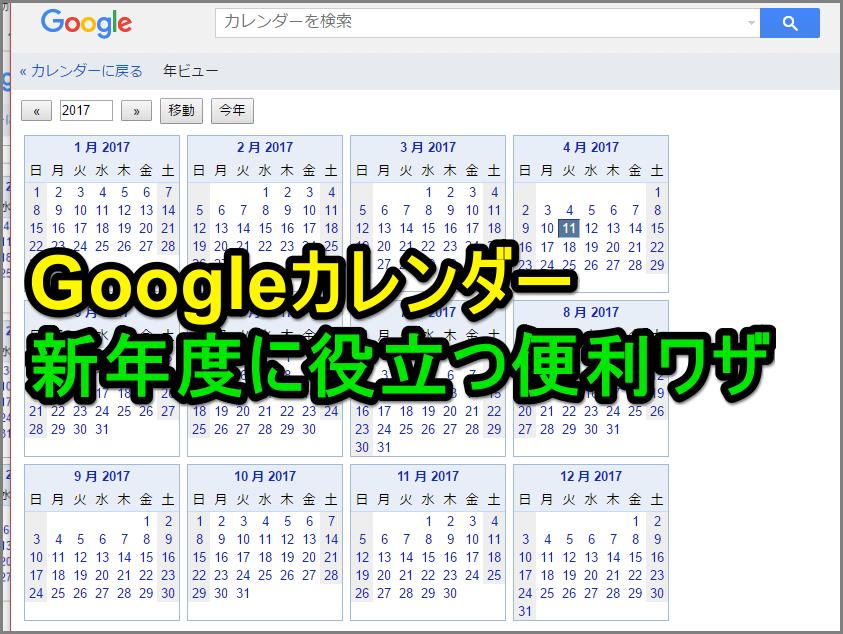 Googleカレンダー】知ってる? 1年間の予定を1画面でまとめて見る方法 ...
