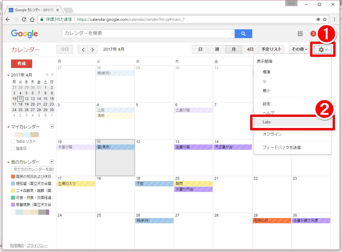 Googleカレンダーで[設定]ボタンをクリックした画面