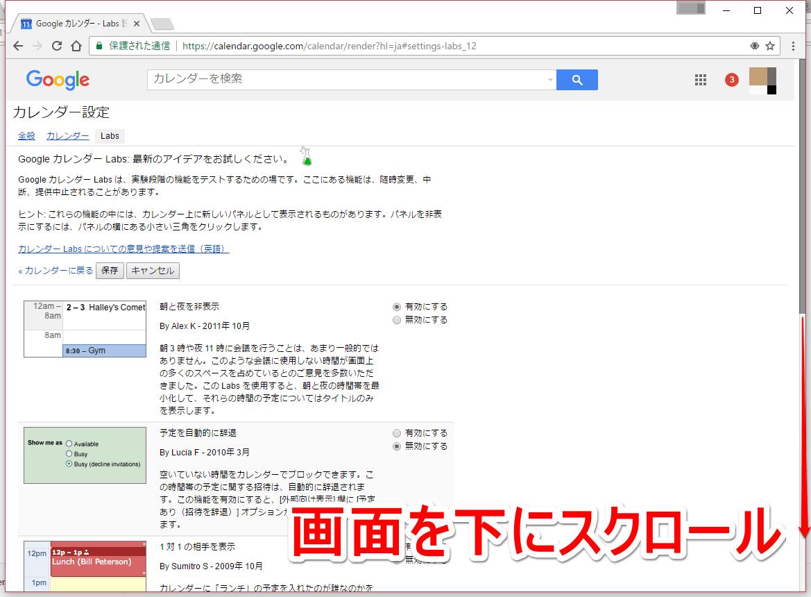 Googleカレンダー[設定]-[Labs]画面