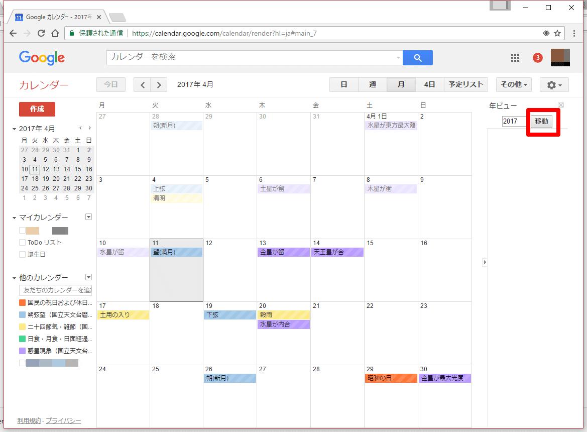 グーグルカレンダーで年ビューが有効になった画面