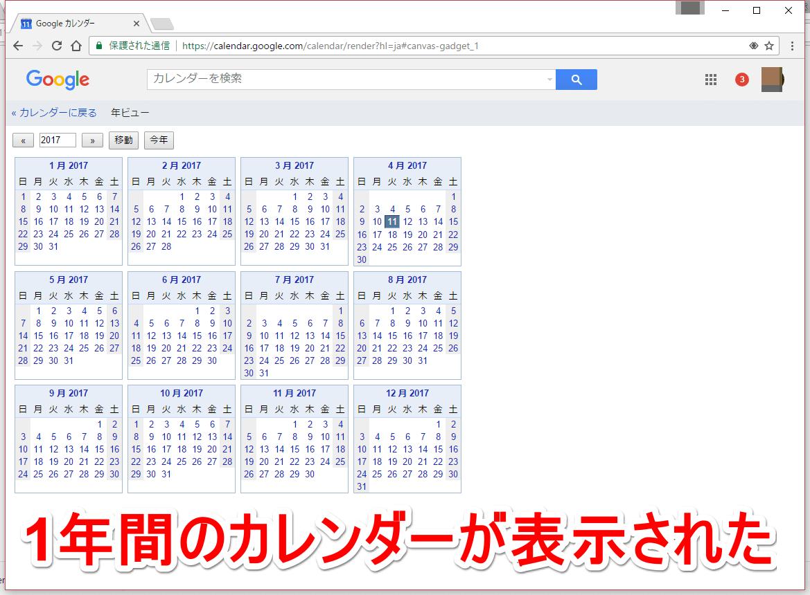 グーグルカレンダーで年ビューが表示され1年間のカレンダーが表示された