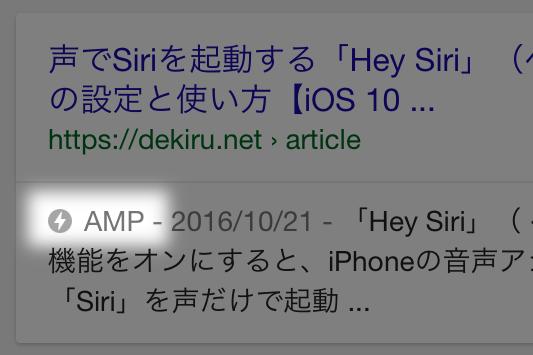 【コレって何?】Googleの検索結果で見かける「AMP」の文字は「○○表示」の目印だった!