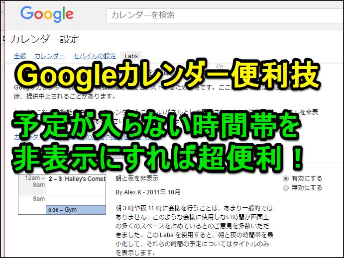 【Googleカレンダー】深夜・早朝を非表示にして劇的に使いやすくする便利技!