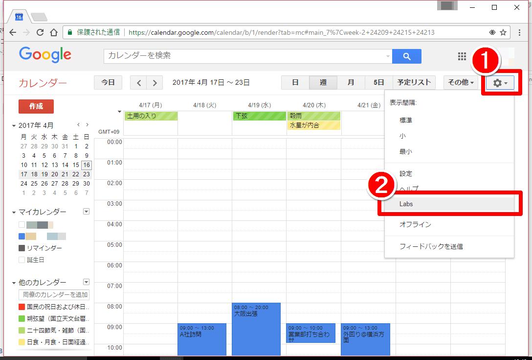 グーグルカレンダー[設定]-[Labs]画面を表示するところ